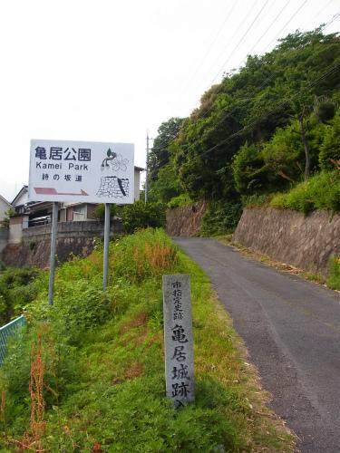亀井城入り口