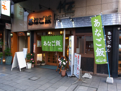 アナゴ丼屋