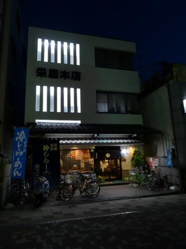 6栄屋本店 (900x1200)