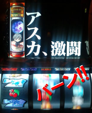 asukagekitou_p71kaku.jpg