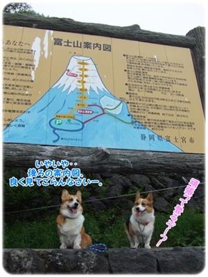 ~涼を求めて~ 富士山{五合目&グルリとドライブ} 【22.7.20】 NO1