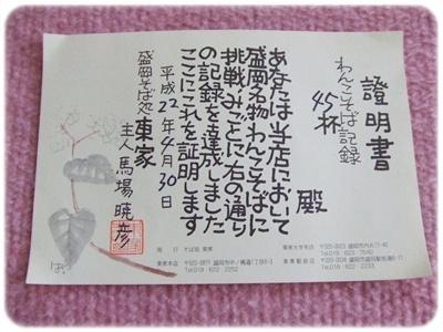 黄金週間 ① 【22.4.28-30編】 NO6