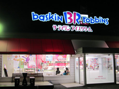 31アイスクリームさん
