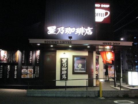 星乃珈琲店さん
