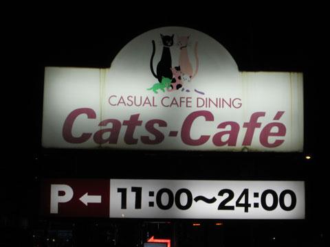 キャッツカフェさん