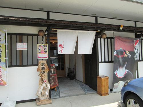 鎌倉さん2