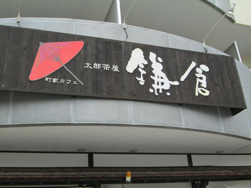 鎌倉さん1