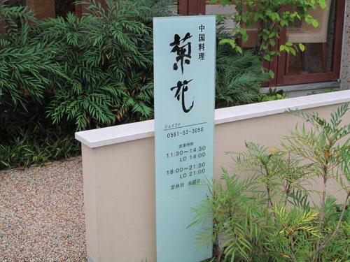 菊花さん2