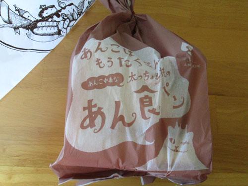 あん食パン1