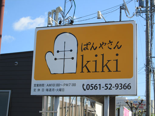 Kikiさん