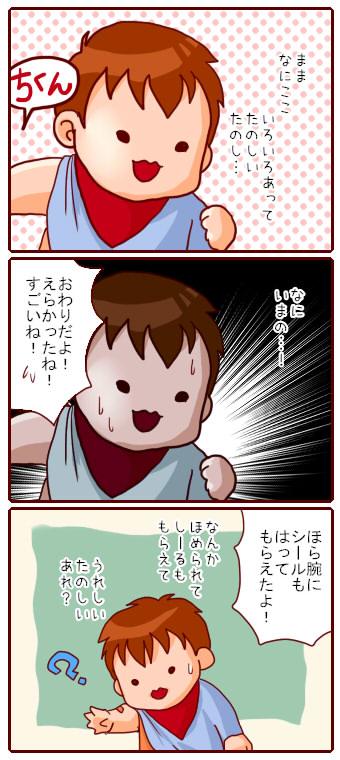 271mochi.jpg