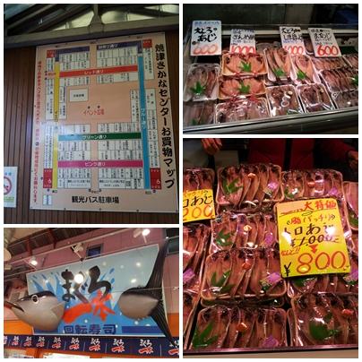 焼津おさかなセンター1