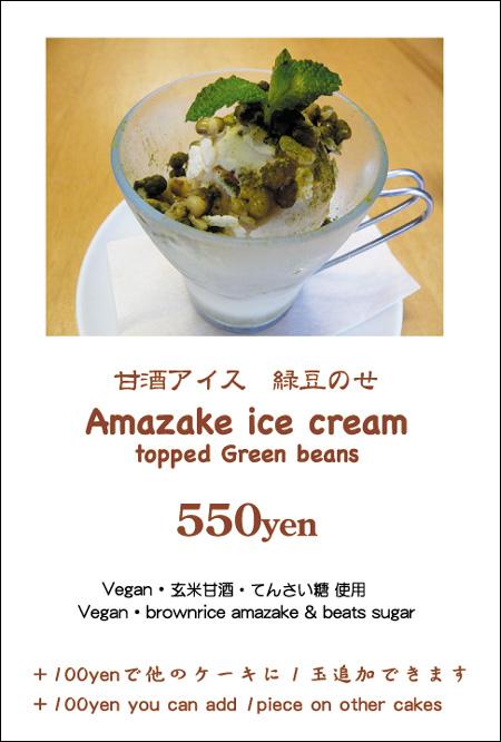 amazake_ice.jpg