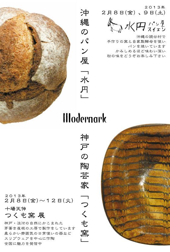 suien_tsukumo.jpg