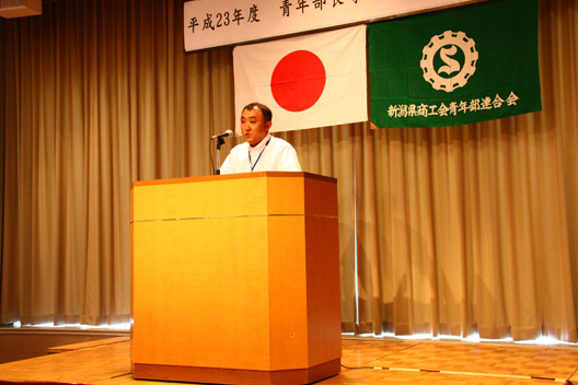 2011 新潟県商工会青年部連合会 主張発表大会 いそべの若大将