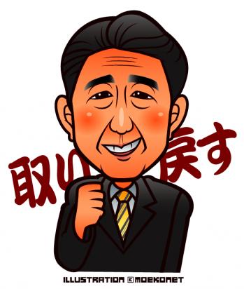 「安倍晋三(安倍首相)」似顔絵イラスト