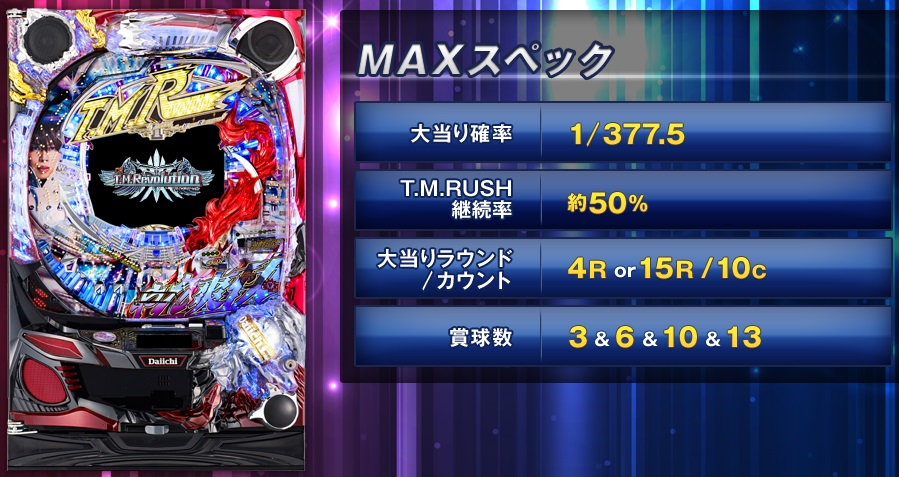 TMR_321.jpg