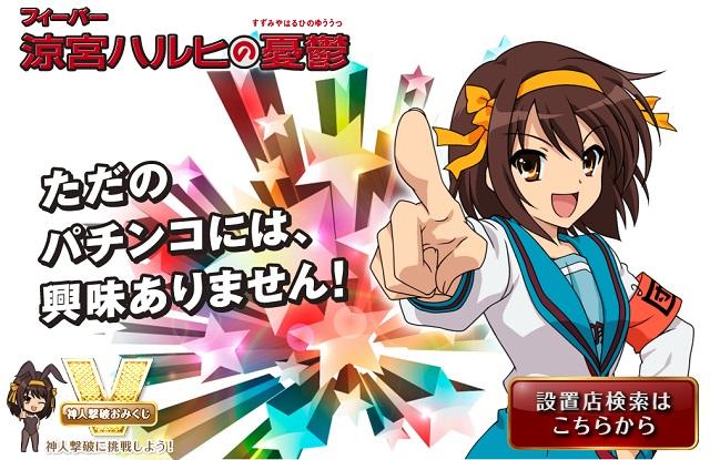 crsuzumiyaharuhi_759948678830982358930177.jpg