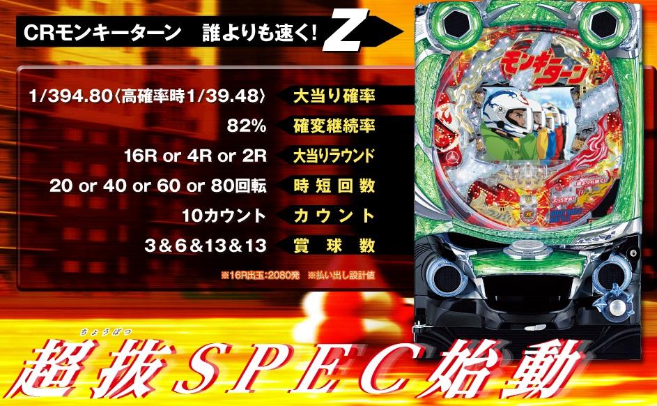 monki-ta-nn_3217.jpg