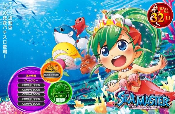 seamaster2_8932947484722822920930177.jpg