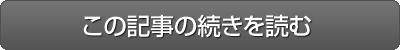 ★★★やるびぐお的マストバイなアプリ一覧★★★の続きを読む