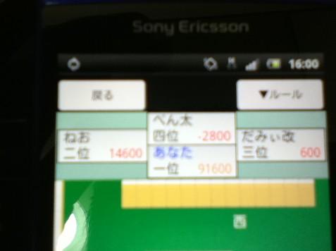 2011y08m12d_004743874.jpg