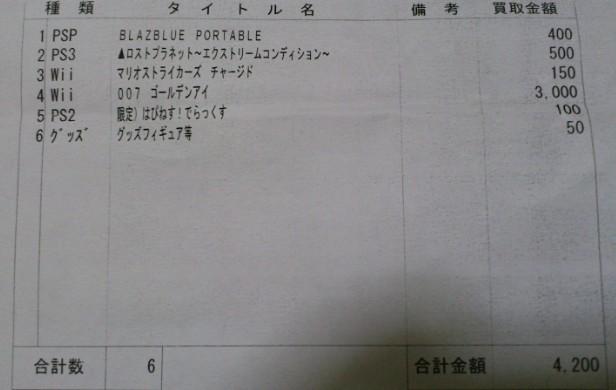 2011y10m02d_010723635.jpg