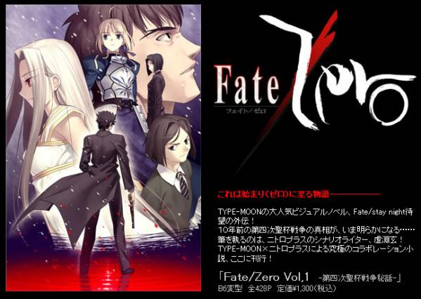 fate_zero_details.jpg