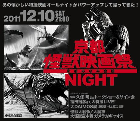 京都で行われる特撮怪獣上映会イベント!