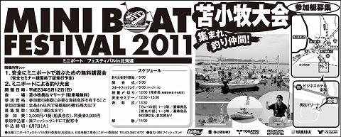 miniboat2.jpg