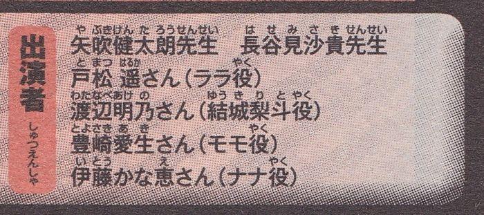 ジャンプスタジオ出演者