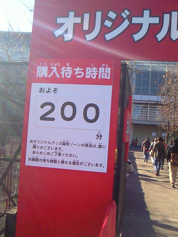 ジャンフェス2012再入場グッズ