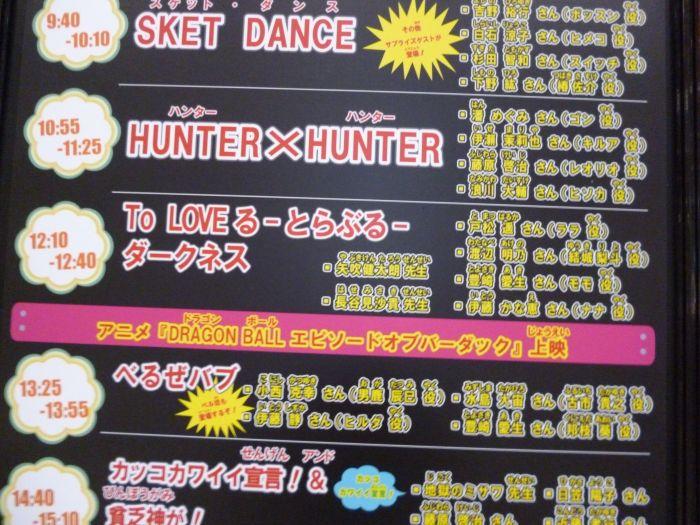 ジャンプスタジオ2012二日目スケジュール拡大