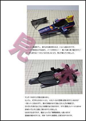 RB6 製作手引き 見本 4