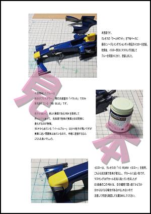 RB6 製作手引き 見本 3