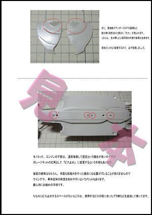 RB6 製作手引き 見本 2