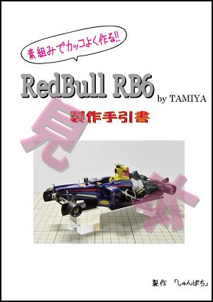 RB6 製作手引き 見本 1