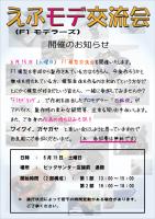 イベント広告 2013 6-15用
