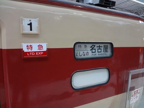 名古屋 34