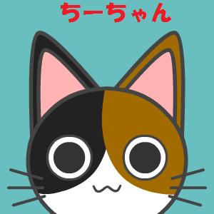 ちーちゃん