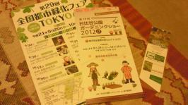 2012Oct緑フェア2