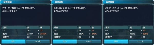 141121-03Lv17でぃすく
