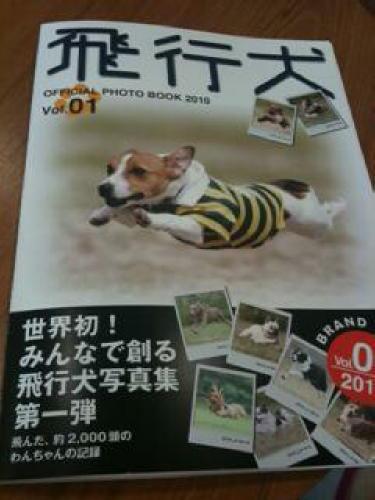 飛行犬雑誌_1