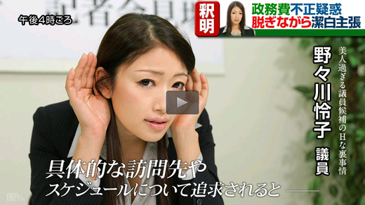 カリビアンコム : 美人過ぎる議員候補のHな裏事情 小早川怜子