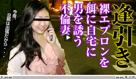 パコパコママ : 人妻自宅ハメ ~イイから奥まで突っ込んで~ 上田京子  30歳