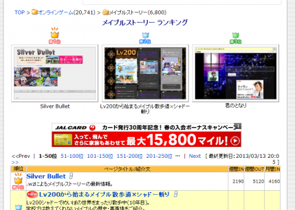 MapleStory 2013-03-13 02-30-09-82