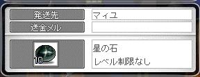 MapleStory 2013-03-20 16-42-36-01