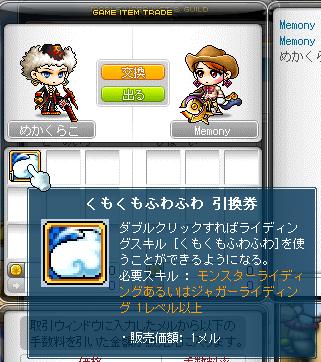MapleStory 2013-04-05 23-50-53-98
