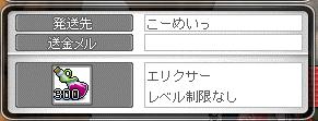 MapleStory 2013-04-12 23-16-40-67