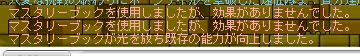 MapleStory 2013-04-13 01-34-10-60